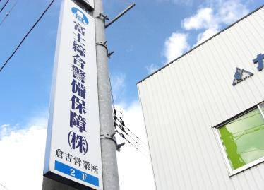 倉吉営業所